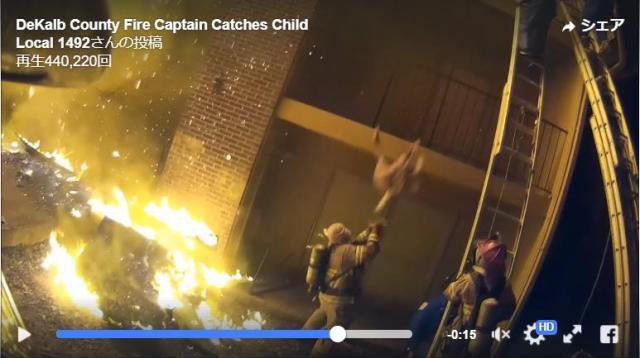 消防士目線のカメラでとらえた「火災映像」に震える…3階から落ちてきた子供を見事キャッチし救助