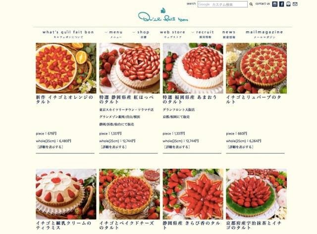 【超貴重】1年の間で1週間だけのキルフェボン「ストロベリーWeek!」がはじまるよおおおお! 貴重な苺のタルトが11種類もお目見え♪