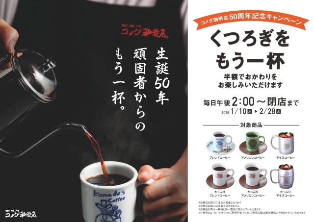 【本日から】コメダ珈琲がおかわり半額キャンペーンを開始するよ! 50日間限定で6品のメニューが対象です★