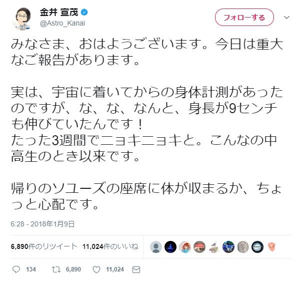 宇宙飛行士・金井宣茂さんが重大発表! 「宇宙に着いてから身長が9cm伸びてた!」たしかにスゴすぎぃー!!