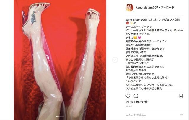 叶姉妹の恭子さん直伝「叶ポージングエクササイズ」がファビュラスすぎる! シースルー・ブーツを履きこなすほどの超絶美脚です