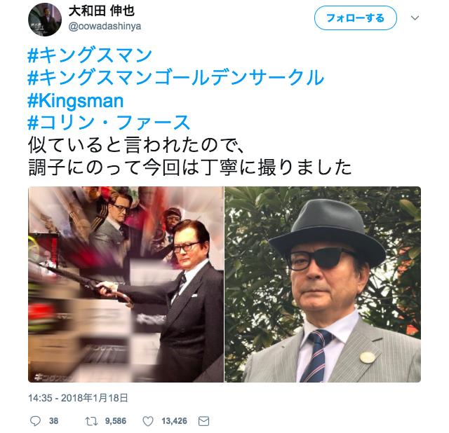大物俳優・大和田伸也が『キングスマン』ハリーのコスプレ姿を披露! 「似ていると言われたので、 調子にのって今回は丁寧に撮りました」