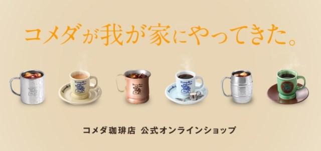 コメダ珈琲店に食器をあつかうオンラインショップがあるって知ってた? 長靴型グラスやロゴ入りコーヒーカップも買えちゃうよ!