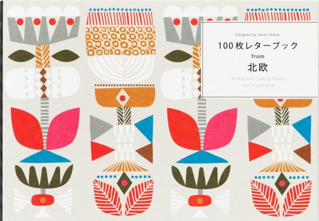 マリメッコなどの人気デザイナーが集結☆ 北欧デザインの100枚レターブックが即買いしたくなる可愛さです!