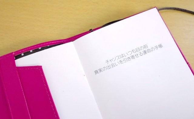"""約2万円もする """"婚活手帳"""" を買ってみた / 毎日占い付き・辛口恋愛アドバイスが染みる…"""