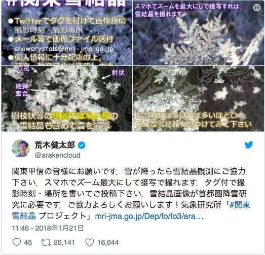 【関東甲信のみんなへ】雪の結晶画像をスマホで送信! 降雪現象を解明するための「関東雪結晶プロジェクト」に協力してみない?