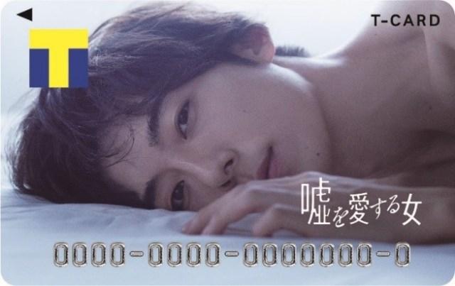 【尊い】高橋一生デザインのTカードが罪深い…私を見つめるまっすぐな視線と素肌が色気たっぷりでキュンと来るぅううう!