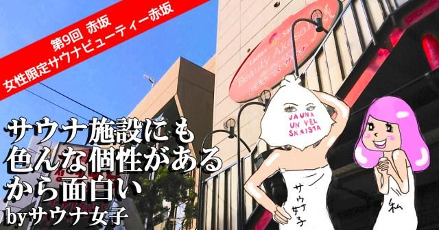 【快感♡サウナ女子の世界】第9回 まるで韓国旅行気分!? レアな体験ができる女性限定サウナ施設とは? サウナビューティー赤坂