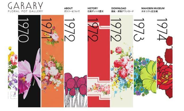 【昭和レトロ】象印のヒット商品「花柄ポット」柄の壁紙と便せんが無料でダウンロードできるって知ってた?