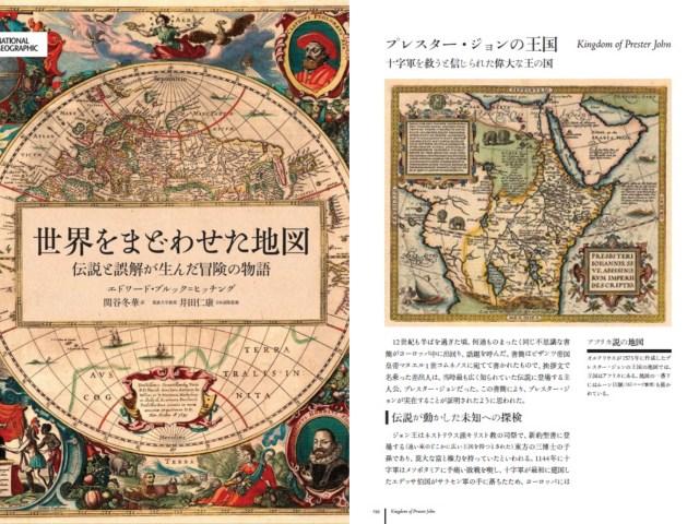 かつて実在すると思われていた国や島の古地図をまとめた本「世界をまどわせた地図」に好奇心が爆発 / 3mの巨人が住む島に女性だけの島など