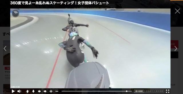 【これはスゴイ】オリンピック選手の目線を体験できる! 金メダルを獲得した女子パシュートやスキージャンプなど