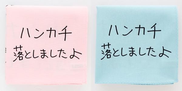 【狂気】落としたら確実に拾ってもらえる「ハンカチ」があると話題に → ただし絶対に広げてはいけません!?