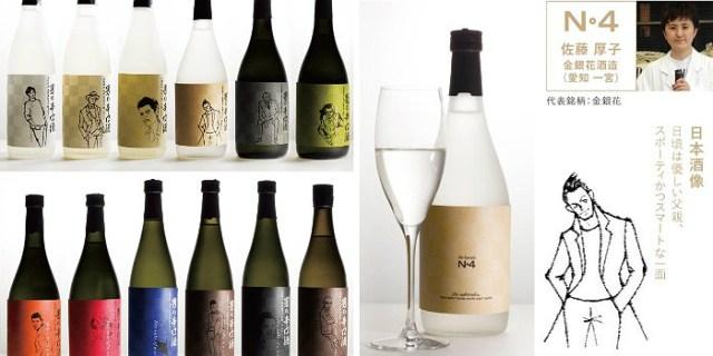 こんな男性に飲んでほしい! 全国12蔵の女性蔵元・女性杜氏が「飲ませたい男性」をイメージして造った日本酒12種