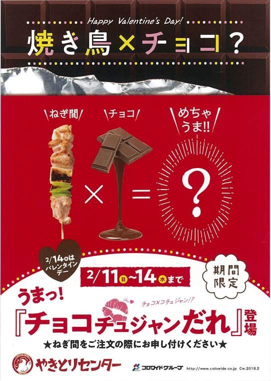 【4日間限定】 やきとりセンターで「チョコレート×焼き鳥」の異色コラボが実現☆ 甘いチョコだれが登場です!