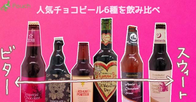 【バレンタインにも】話題のチョコビール6種類を飲み比べ★ 「杏仁風味」「オレンジ風味」「バニラ風味」など