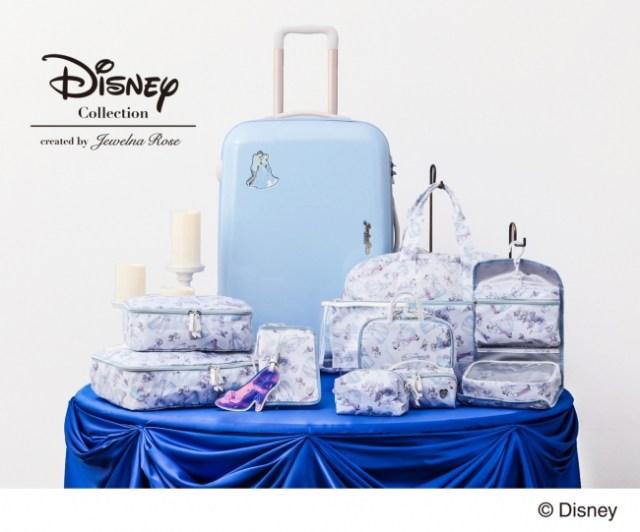 『シンデレラ』をイメージしたスーツケースやポーチがめちゃかわ! おしとやかなブルーとキラキラエンブレムに恋しちゃいそう♡