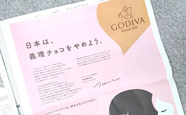 「日本は、義理チョコをやめよう。」ゴディバジャパンの思い切った新聞広告が多くの人たちの共感を呼んでいます