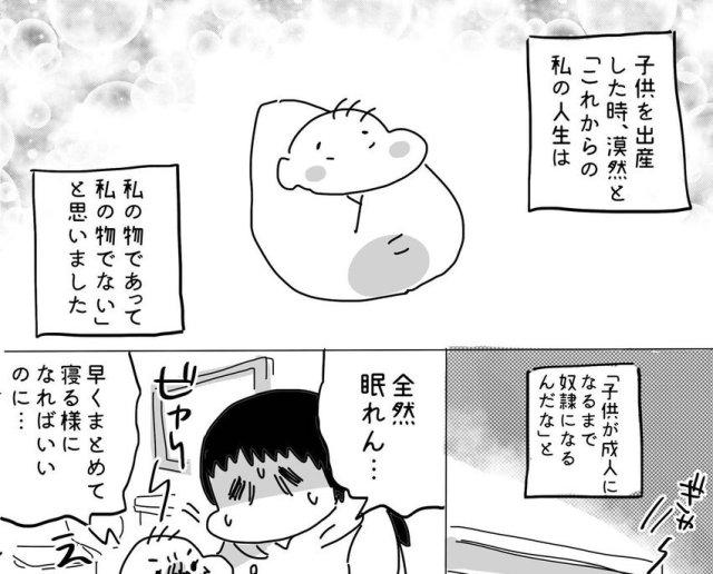 【涙腺崩壊】親は一生、子供の奴隷!? 過激に思える言葉の奥に、子どもへの愛情と母親へのエールを描いた漫画にホロリ