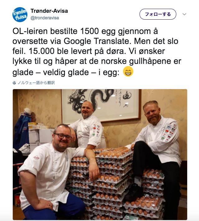 【オリンピック選手村で珍事】コックさんが卵を1500個注文 → Googleの翻訳エラーで15000個も届いちゃった!