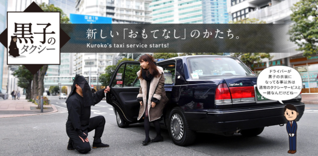 タクシー運転手が絶対にしゃべらない「黒子のタクシー」が登場! 会話はジェスチャーか筆談で黒子の衣装を身にまとっています