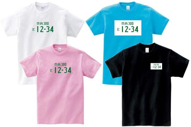 愛車のナンバープレートがTシャツに! カラーバリエは約50種類、パーカーやジャージも作れるよ