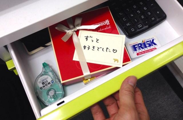 【バレンタイン】学生時代は引き出しにチョコが入っていたら嬉しい → 会社のデスクでもアリなのか?