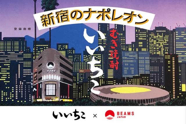 【限定発売】麦焼酎「いいちこ」とビームスがコラボ!?「新宿の夕焼け」モチーフのTシャツやトートバッグがシブくてかっこいい!!