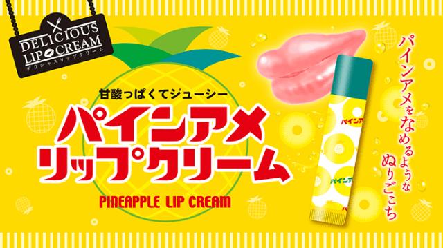 【欲しい】「パインアメ」の美味しさを再現したリップクリームが4月中旬に発売されるよ〜! 現在先行販売中です☆