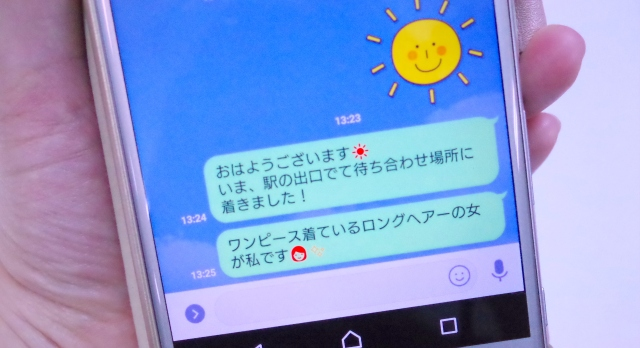 【実話】SNSで知り合った男性に会うべく6時間以上かけて東京から高知県に行った話