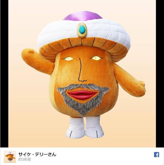 高円寺のゆるキャラ「サイケ・デリーさん」の破壊力がヤバイ / 長~い舌でペロペロしてもらうとイイコトがあるらしいです