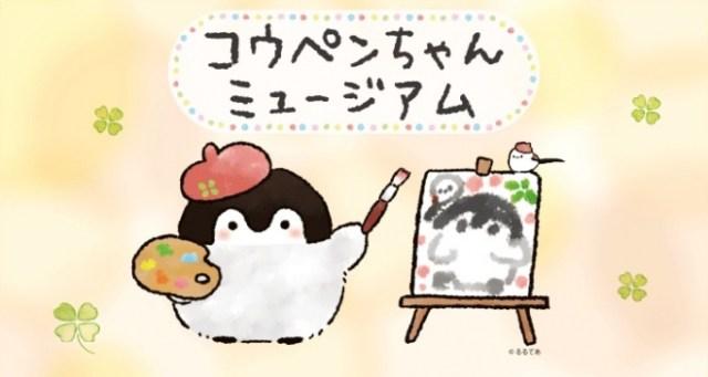 【来てくれたの? えらい!】人気キャラ・コウペンちゃん初の原画展「コウペンちゃん ミュージアム」が開催されるよ~!