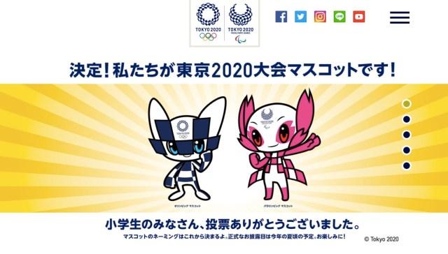 【速報】東京オリンピックのマスコットが決定! 市松模様や桜など日本モチーフを取り入れた「ア」になったよ~!!
