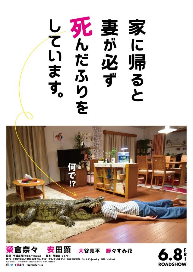 伝説の質問『家に帰ると妻が必ず死んだふりをしています』が実写映画化! 榮倉奈々がワニにガッツリ食われてます!?