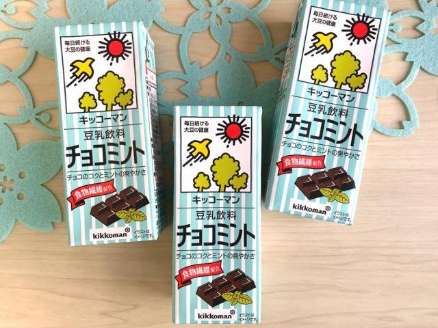 キッコーマンの豆乳にチョコミント味が登場♪ さわやかな清涼感が豆乳とマッチ【うしくろ正直レビュー】