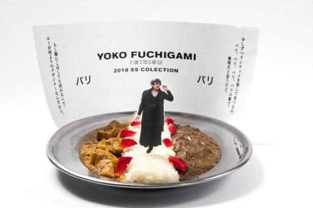 ロバート秋山「東京クリエイターズ・ファイル祭」のコラボカフェが攻めすぎ! パリとバリに分かれたランウェイカレー、ボイス指示に従って食べるケーキなど