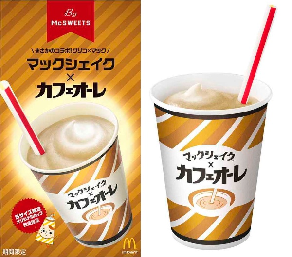 【本日から】マックシェイクがグリコの「カフェオーレ」とコラボ! コーヒー風味のシェイクはなんと11年ぶりなんだって
