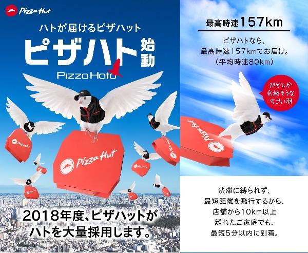 【本日から】ピザハットが1万羽のハトを採用し配達してもらう「ピザハト(PIZZA HATO)」が始動! 必要なのはバイクではなくハトだったそうです
