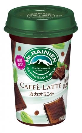 【本日発売】マウントレーニアから「カフェラッテ カカオミント」が発売されたよ〜っ! カフェモカ+ミントの爽やかな甘さ、味わってみて♪