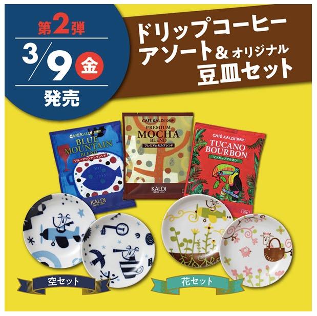 カルディの「ハッピーフライデー」今週も来たよ〜っ♪ 第2弾は「ドリップコーヒーアソート&オリジナル豆皿セット」だドン!
