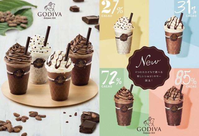 【0円速報】ゴディバの「ショコリキサー」がリニューアル☆ 1杯無料キャンペーンがスタートしたよ