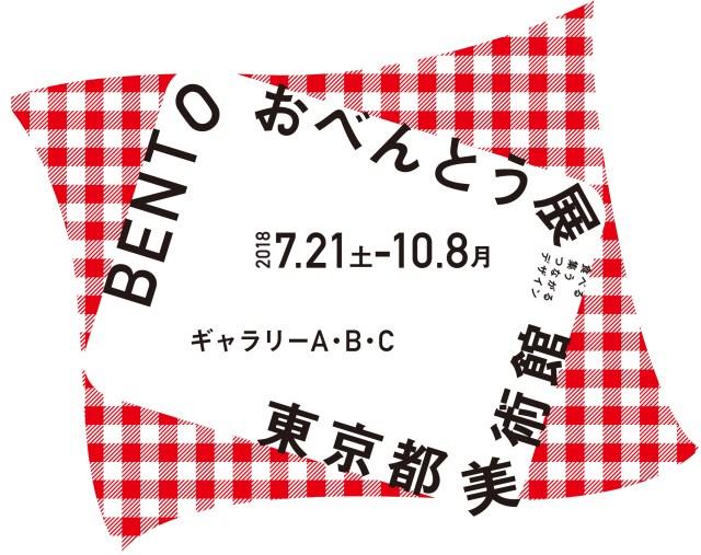 日本の文化「お弁当」をテーマにした「おべんとう展」が開催されます / 歴史やアニメや写真家など美味しそうな企画が盛りだくさんです