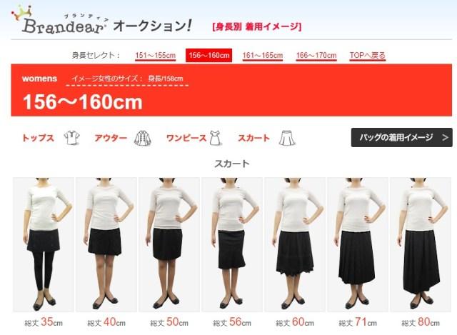 【こりゃ使える】ネット通販で服を買うときイメージがつかめない → ブランディアの「身長別 着用イメージ」が超役立つと話題に