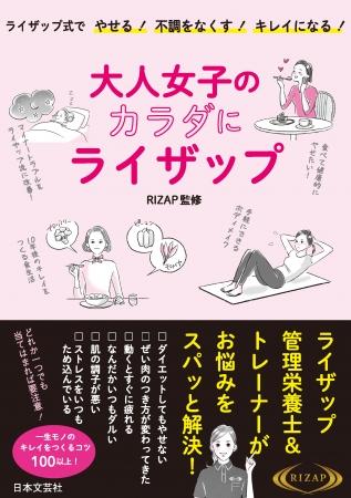 RIZAPがオトナ女子のための本を発売 / ダイエット、糖質コントロール、忙しい人でも手軽にできるトレーニング方法など盛りだくさんです