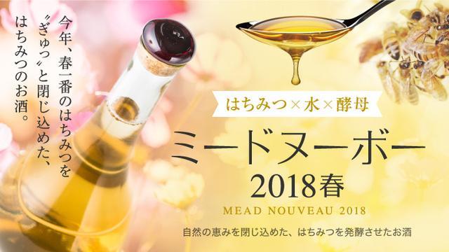 春一番に採れたハチミツのお酒「ミードヌーボー」が飲めるチャンスですよ~! ハネムーンの語源もなったお酒です