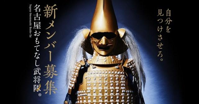 【レア就職】名古屋の「おもてなし武将隊」が新メンバー募集! 月給制&社保障完備で安心して戦場で輝けそうです★
