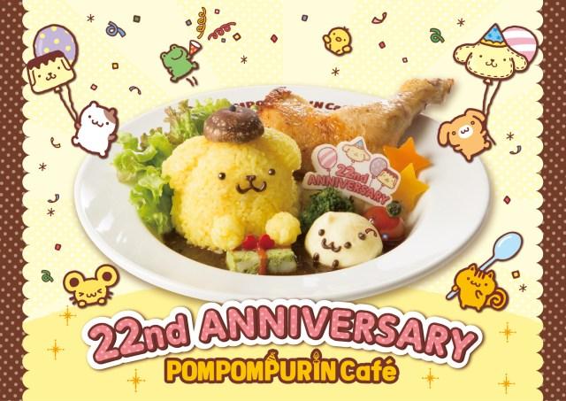 4月16日はポムポムプリンのお誕生日♪ 「ポムポムプリンカフェ」にバースデーメニューが登場してるよ〜!