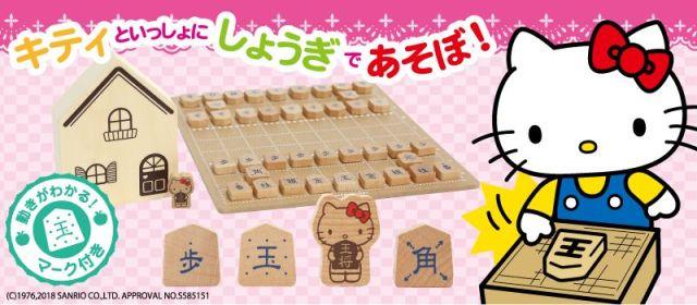 キティさんが将棋界に殴り込み!? 「ハローキティ はじめてのしょうぎセット」は将棋ビギナーにぴったりの工夫がいっぱいです