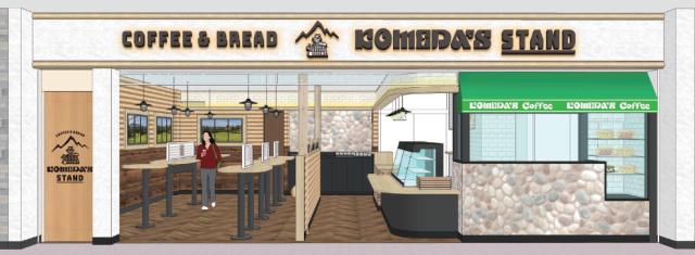 コメダ珈琲が立ち食い専用の「コメダスタンド」を池袋サンシャインシティにオープン! ホッとする山小屋風の空間になっています