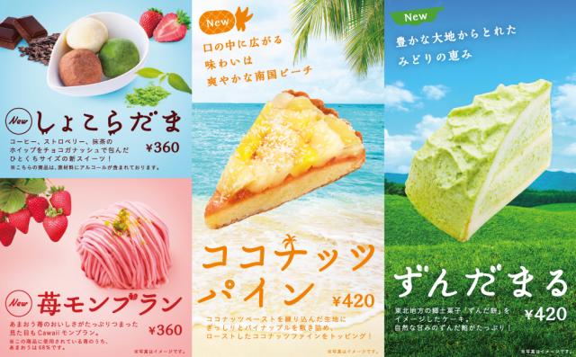 【コメダ珈琲】仙台名物「ずんだ餅」がケーキに!? 郷土グルメをアレンジした新作スイーツが登場しました