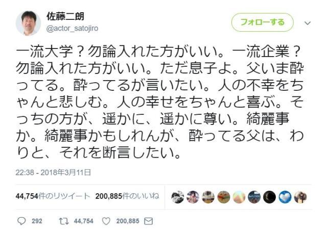 佐藤二朗が酔ってつぶやいた名言が話題に!「人の不幸をちゃんと悲しむ。人の幸せをちゃんと喜ぶ。そっちの方が、遥かに、遥かに尊い」